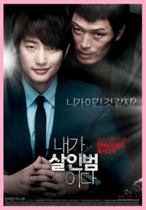 poster Confessions of a Murder, film action korea, Confessions of a Murder, film action terbaik